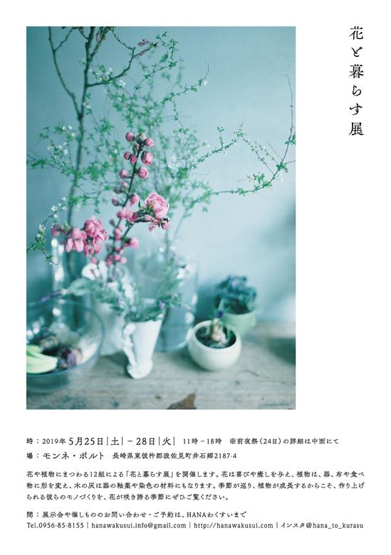 hanato_01.jpg